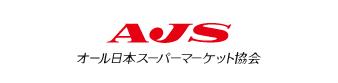 オール日本スーパーマーケット協会